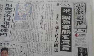 大京都新聞!