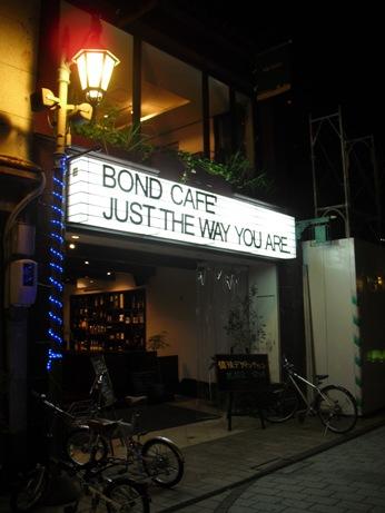 福山にありますボンドカフェ