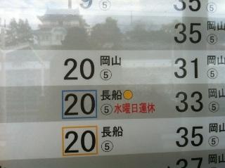 長船行き~