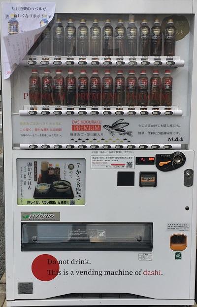 世界で一番テンションが上がる自販機!(私的)