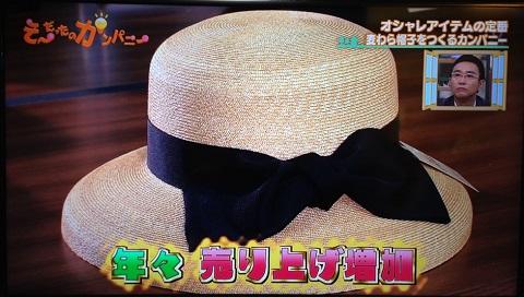 石田製帽のアイコン的帽子!
