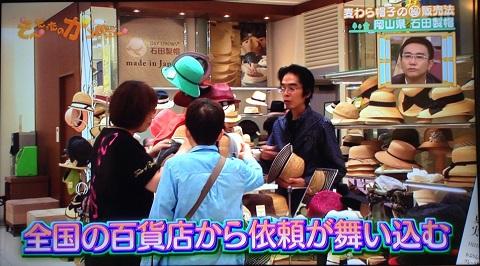 大丸福岡天神店での様子です