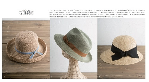 osera1705_石田製帽さま